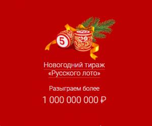 Новогодняя лотерея «Русское лото» на миллиард рублей