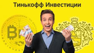Тинькофф Инвестиции «Акция в подарок до 20 тысяч рублей» — условия, правила и отзывы в 2020 году