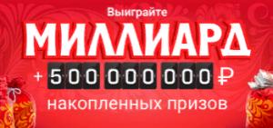 Результаты и проверка новогоднего 1264 тиража «Миллиард от Русское лото»