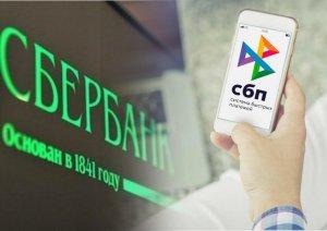 Подключение и настройка Системы Быстрых Платежей (СБП) в Сбербанке