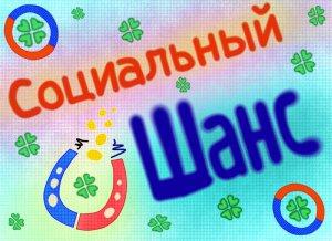 Бесплатная лотерейная игра «Социальный шанс»