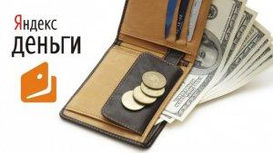 Как завести кошелек Яндекс.Деньги