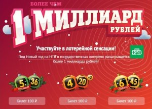 Лотерея «Миллиард рублей» от Гослото 4х20