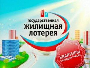 Как купить билет «Жилищная лотерея» в интернете