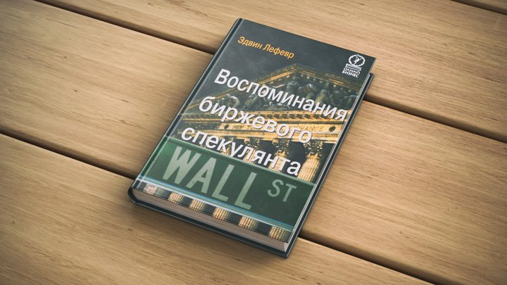 книга Воспоминания биржевого спекулянта Эдвин Лефевр