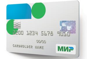 Зарплатная карта МИР — в каком банке лучше открыть дебетовую карту МИР для зачисления зарплаты?