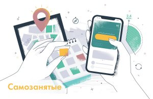 Дебетовые карты для самозанятых граждан — в каком банке открыть карту самозанятому лицу?