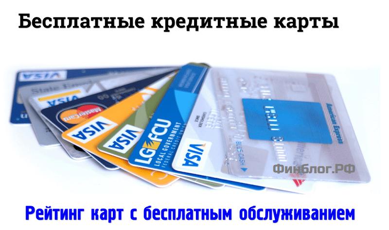 Бесплатные кредитные карты   Лучшие предложения банков в 2021 году