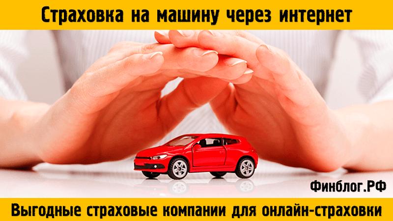 Лучшие страховые компании для страховки на машину онлайн