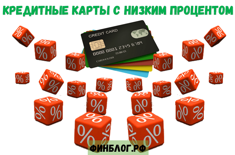 Изображение - Где самый низкий процент по кредитной карте credit-card-procent-nizkii