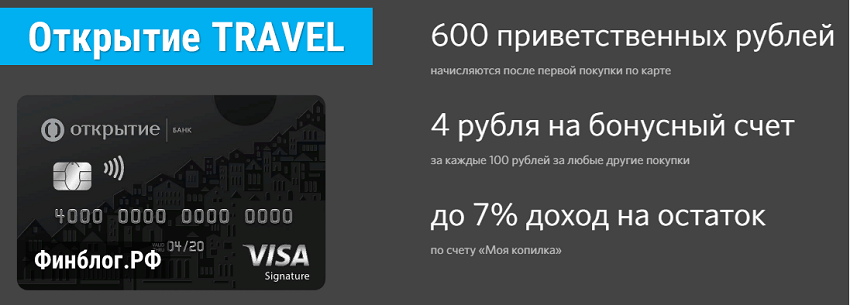 Открытие Travel visa signature