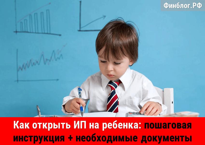 Как открыть ИП на ребенка